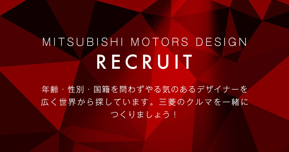 MITSUBISHI MOTORS DESIGN RECRUIT